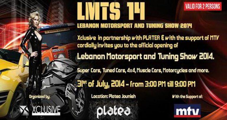 عشاق السيارات في لبنان على موعد مع أكثر المعارض تكاملا