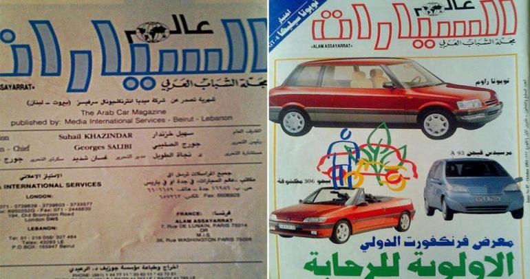 """عدد 87 اكتوبر 1993 من مجلة """"تقنية عالم السيارات"""""""