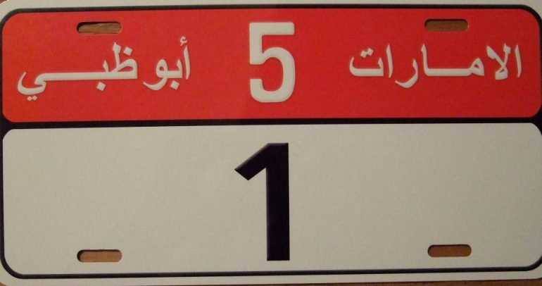 بالأرقام: أبو ظبي لم تعد صاحبة أغلى لوحة سيارات بالعالم (فيديو)