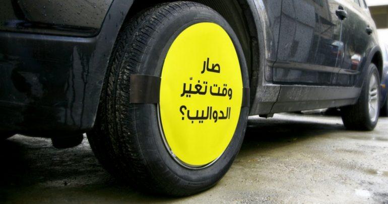 """تغييرات وتحسينات في """"دنلوب"""" لبنان.. وطرح إطارات حديثة"""