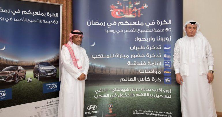 هيونداي السعودية تطلق حملتها الترويجية الضخمة لشهر رمضان