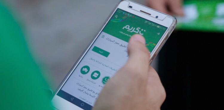 شركة كريم تنافس أوبر وتعزز إجراءات الأمن والسلامة