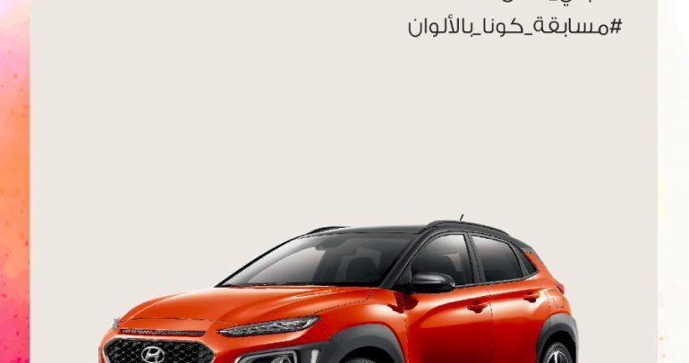 فرصة المرأة السعودية للفوز بسيارة هيونداي كونا الجديدة