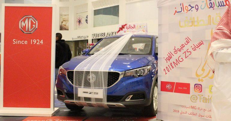 سيارة هدية من MG في سوق الطائف الدولي