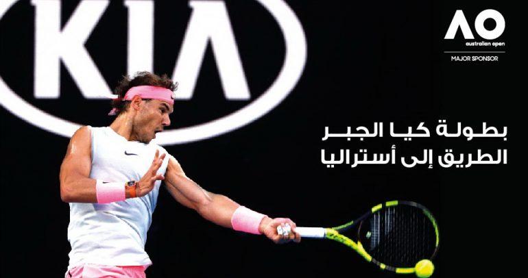 كيا الجبر تفتح باب التسجيل في بطولة التنس الأرضي