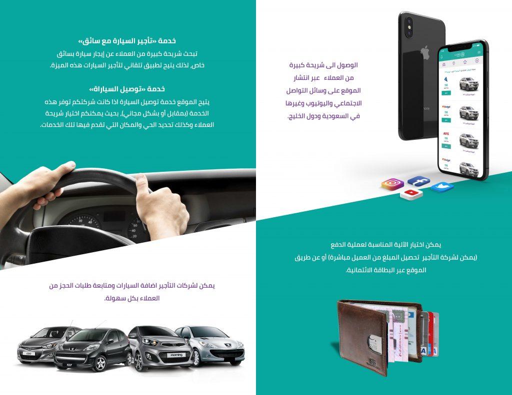 تطبيق سعودي يجمع شركات تأجير السيارات