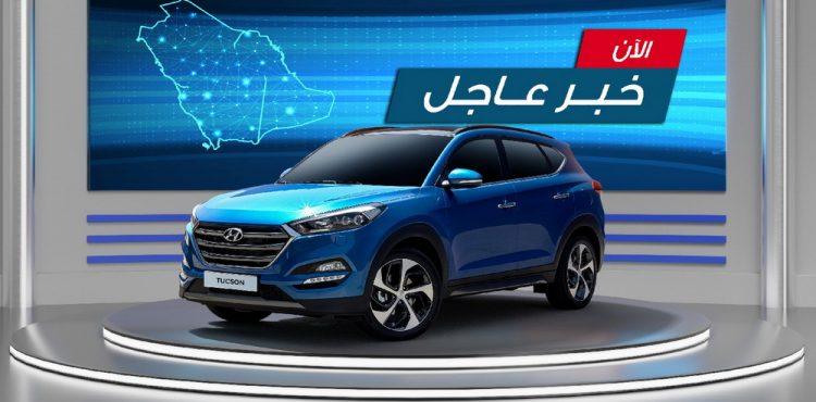 سيارات هيونداي السعودية بدون دفعة أولى ورسوم إدارية