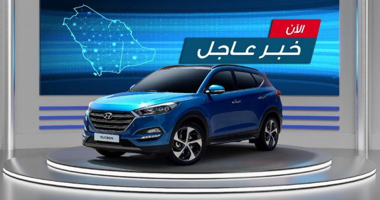 سيارات هيونداي السعودية.. بدون دفعة أولى ورسوم إدارية