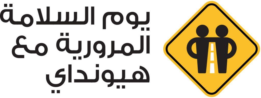 ما هي مبادرة هيونداي للسلامة المرورية؟