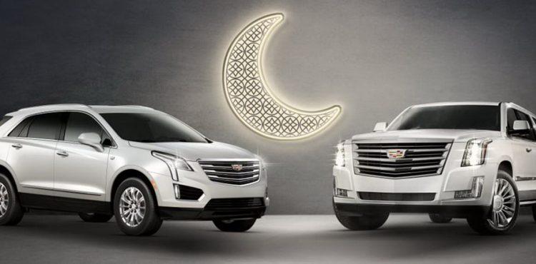عروض حصرية من كاديلاك السعودية خلال رمضان 2019