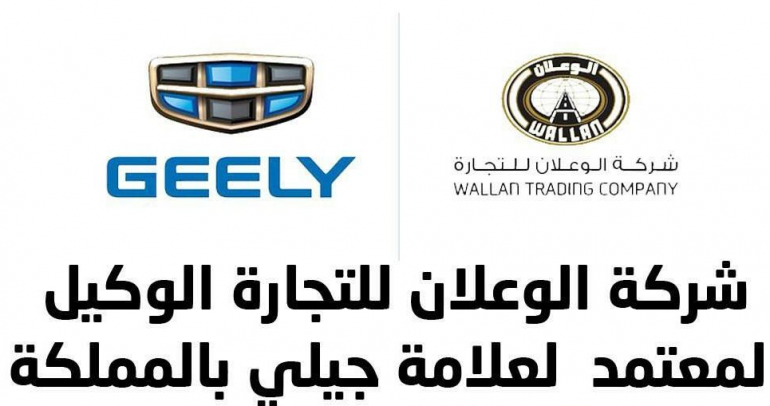 جيلي.. عملاق صناعة السيارات الصيني، تقتحم السوق السعودي عبر شراكة مع الوعلان