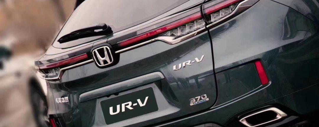 هوندا UR-V