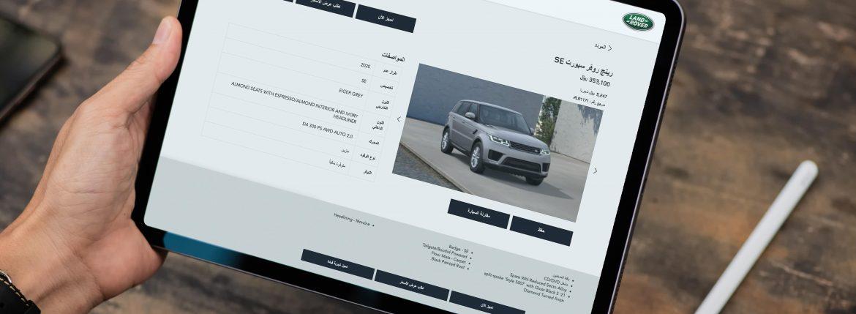 شراء سيارة على الإنترنت
