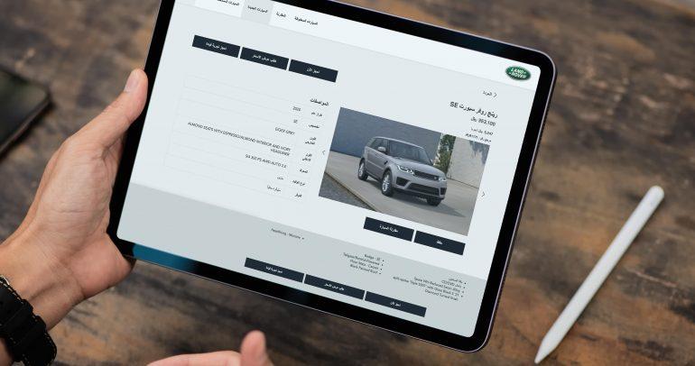 """شراء سيارة على الإنترنت؟ بات ذلك ممكنا الآن في السعودية مع """"جاكوار لاندروفر"""""""