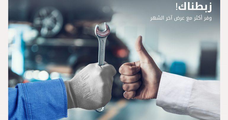 شركة محمد يوسف ناغي للسيارات هيونداي تقدم عروض الصيانة الشهرية
