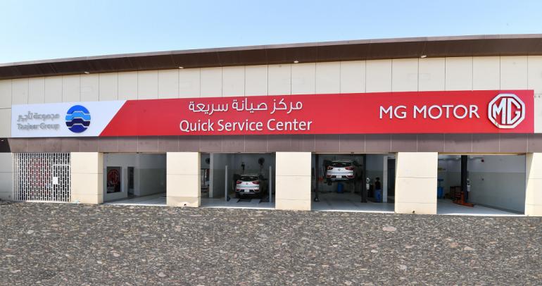 مجموعة تأجير تفتتح أول مركز صيانة سريعة لخدمة سيارات MG في المملكة العربية السعودية