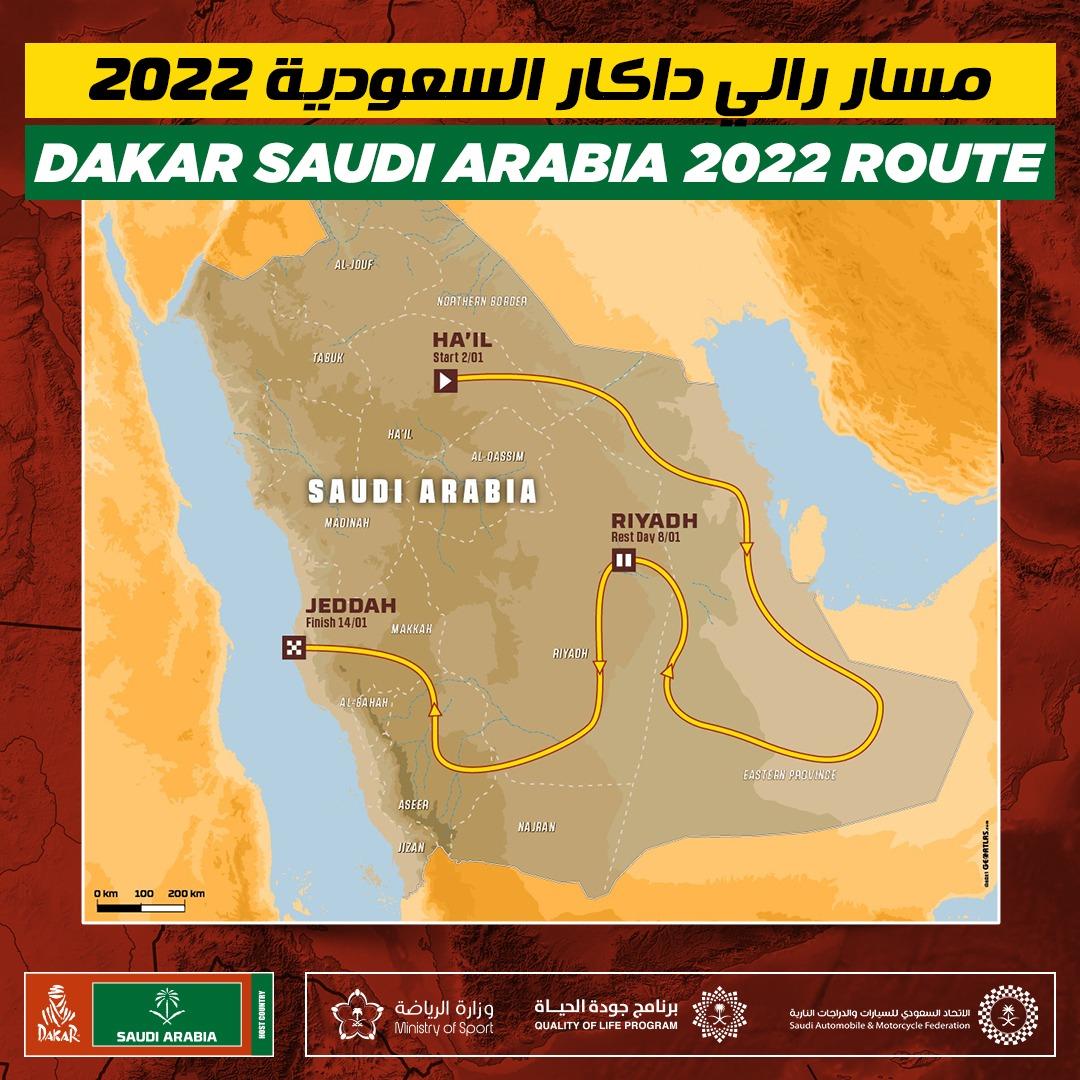 رالي داكار السعودية 2022